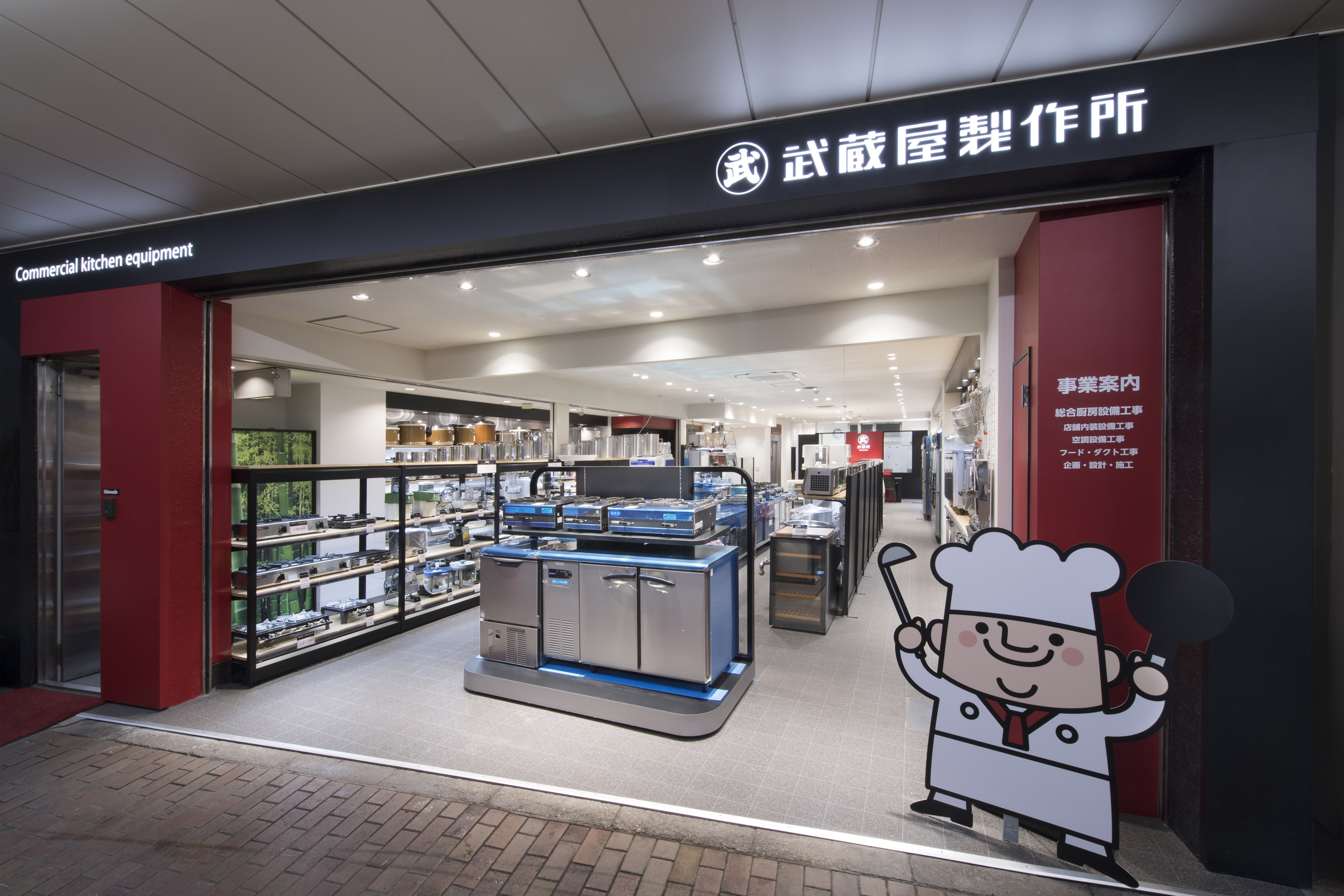 武蔵屋製作所 店舗画像